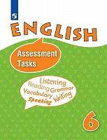 Афанасьева. Английский язык. Книга для чтения. VI класс.