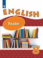 Афанасьева. Английский язык. Книга для чтения. VIII класс