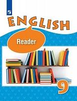 Афанасьева. Английский язык. Книга для чтения. IX класс.