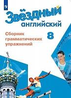 Иняшкин. Английский язык. Сборник грамматических упражнений. 8 класс