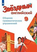 Иняшкин. Английский язык. Сборник грамматических упражнений. 9 класс