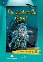 Ваулина. Английский язык. Книга для чтения. 8 класс. Кентервильское привидение. (По О. Уайльду).