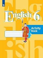Кузовлев. Английский язык. Рабочая тетрадь. 6 класс