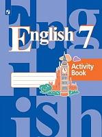 Кузовлев. Английский язык. Рабочая тетрадь. 7 класс