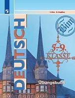 Бим. Немецкий язык. Сборник упражнений. 5-9 классы