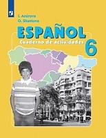Анурова. Испанский язык. Рабочая тетрадь. VI класс