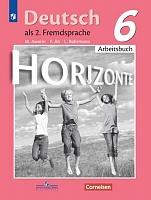 Аверин. Немецкий язык. Второй иностранный язык. Рабочая тетрадь. 6 класс.