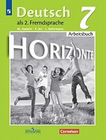 Аверин. Немецкий язык. Второй иностранный язык. Рабочая тетрадь. 7 класс.