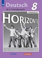 Аверин. Немецкий язык. Второй иностранный язык. Рабочая тетрадь. 8 класс.