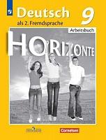 Аверин. Немецкий язык. Второй иностранный язык. Рабочая тетрадь. 9 класс.