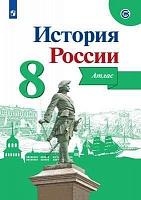 История России. Атлас. 8 класс