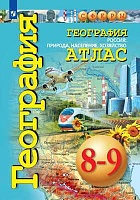 География. Россия: природа, население, хозяйство. Атлас. 8-9 классы