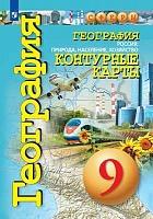 География. Россия: природа, население, хозяйство. Контурные карты. 9 класс.