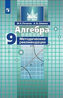 Потапов. Алгебра. Методические рекомендации. 9 класс.