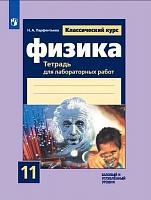 Парфентьева. Физика. Тетрадь для лабораторных работ. 11 класс.