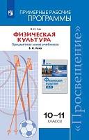 Лях. Физическая культура. Рабочие программы. Предметная линия учебников В. И. Ляха.10-11 классы