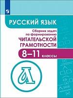 Гончарук. Сборник задач по формированию читательской грамотности 8-11 классы
