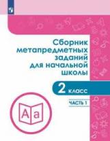 Галеева. Сборник метапредметных заданий для начальной школы.   2 класс. Часть 1.
