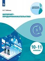Зобнина. Интернет-предпринимательство. Учебное пособие.