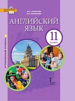 Комарова. Английский язык. 11 класс. Учебник. Углубленный уровень. (ФГОС)