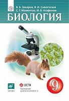 Сивоглазов. Биология. 9 класс. Учебник. (ФГОС).