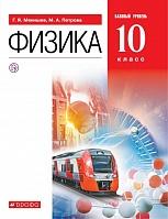Мякишев. Физика. 10 класс. Учебник. Базовый уровень. (ФГОС).