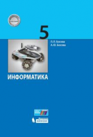Босова. Информатика 5 класс. Учебник