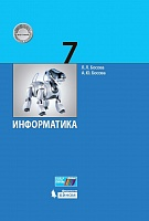 Босова. Информатика 7 класс. Учебник