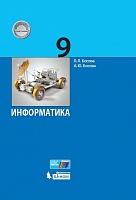 Босова. Информатика 9 класс. Учебник