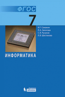 Семакин. Информатика 7 класс. Учебник