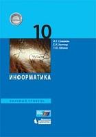 Семакин. Информатика 10 класс. Базовый уровень. Учебник