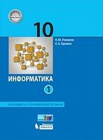 Поляков. Информатика 10 класс. В 2ч.Ч.1. Базовый и углубленный уровни. Учебник
