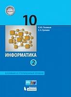 Поляков. Информатика 10 класс. В 2ч.Ч.2. Базовый и углубленный уровни. Учебник