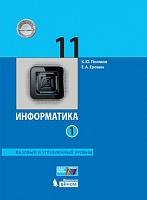 Поляков. Информатика 11 класс. В 2ч.Ч.1. Базовый и углубленный уровни. Учебник