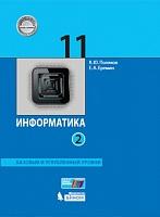Поляков. Информатика 11 класс. В 2ч.Ч.2. Базовый и углубленный уровни. Учебник