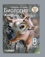Никишов. Биология. Животные. 8 класс. Учебник. (ФГОС).