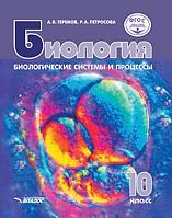 Теремов. Биология. Биологические системы и процессы. 10 класс. Базовый и углубленный уровни. Учебник. (ФГОС).