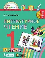 Кубасова. Литературное чтение 1 класс. Учебник