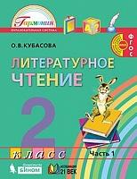 Кубасова. Литературное чтение 2 класс. Учебник в 3ч.Ч.1