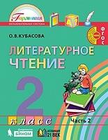 Кубасова. Литературное чтение 2 класс. Учебник в 3ч.Ч.2