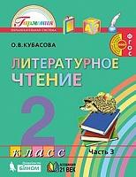 Кубасова. Литературное чтение 2 класс. Учебник в 3ч.Ч.3