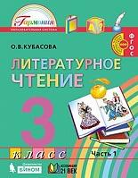 Кубасова. Литературное чтение 3 класс. Учебник в 4ч.Ч.1