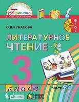 Кубасова. Литературное чтение 3 класс. Учебник в 4ч.Ч.2