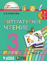 Кубасова. Литературное чтение 3 класс. Учебник в 4ч.Ч.3