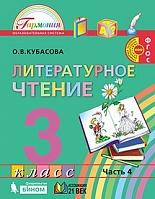 Кубасова. Литературное чтение 3 класс. Учебник в 4ч.Ч.4