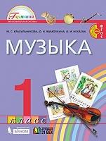 Красильникова. Музыка 1 класс. Учебник