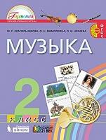 Красильникова. Музыка 2 класс. Учебник