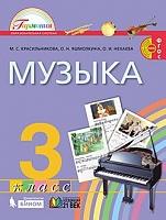 Красильникова. Музыка 3 класс. Учебник