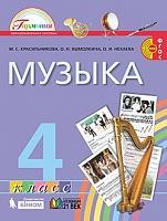 Красильникова. Музыка 4 класс. Учебник