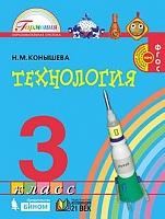 Конышева. Технология 3 класс. Учебник